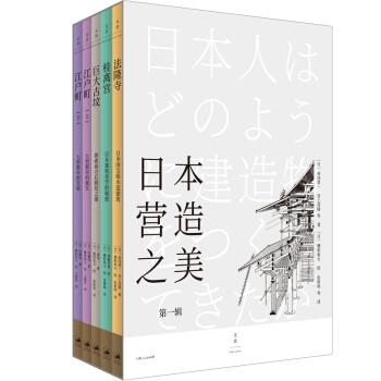 日本营造之美:第一辑(全5册)