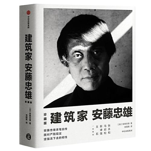建筑家安藤忠雄(精装)