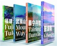 福建的世界遗产丛书(全4册)