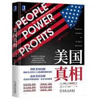 美国真相:民众、政府和市场势力的失衡与再平衡