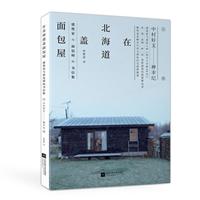 在北海道盖面包屋:建筑家与面包师的书信集