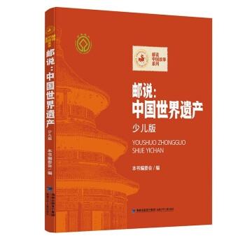 邮说:中国世界遗产(少儿版)