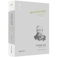 陀思妥耶夫斯基:非凡的年代,1865-1871