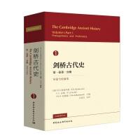 剑桥古代史·第一卷第一分册:导论与史前史(精装)