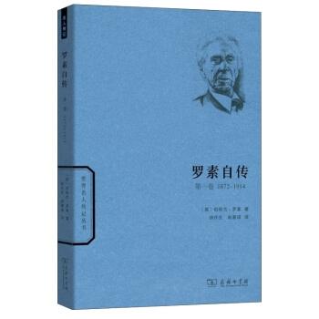 罗素自传(第一卷):1872-1914