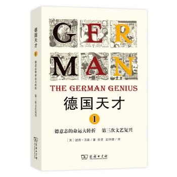 德国天才1:德意志命运的大转折 第三次文艺复兴