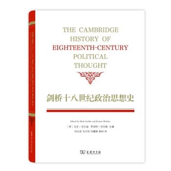 剑桥十八世纪政治思想史(精装)