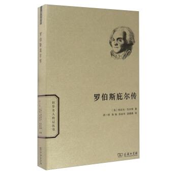 世界名人传记丛书:罗伯斯庇尔传