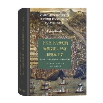 十五至十八世纪的物质文明、经济和资本主义(第一卷)--日常生活的结构:可能和不可能