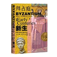 拜占庭的新生:从拉丁世界到东方帝国(精装)