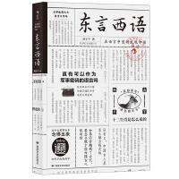 东言西语:在语言中重新发现中国