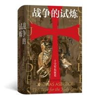汗青堂043·战争的试炼:十字军东征史