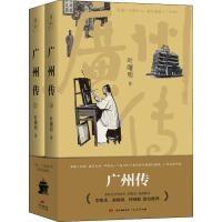 广州传(上下册)(精装)