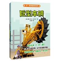 """""""不一样的超级车辆""""丛书:巨型车辆、工程车辆、卡车和拖拉机、救援交通工具(套装4册)"""