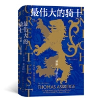 汗青堂丛书044·最伟大的骑士:威廉·马歇尔传