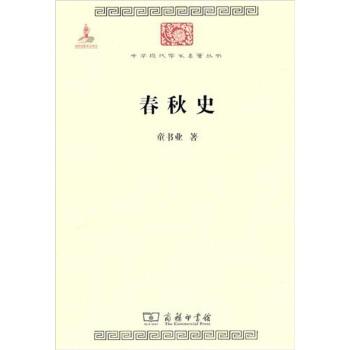 春秋史(中华现代学术名著)