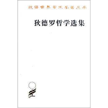 汉译世界学术名著丛书:狄德罗哲学选集