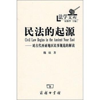 民法的起源:对古代西亚地区民事规范的解读
