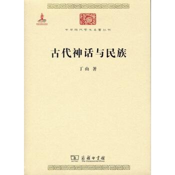 中华现代学术名著丛书:古代神话与民族