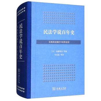 民法学说百年史:日本民法施行100年纪念