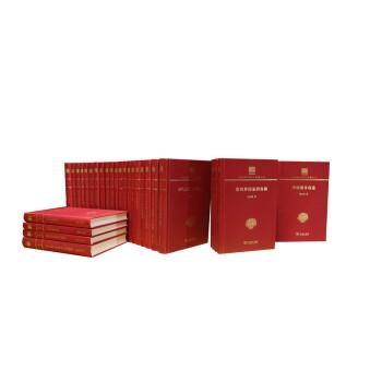 中华现代学术名著丛书(120年纪念版)(精装)