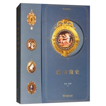 珠宝记忆丛书:珠宝简史