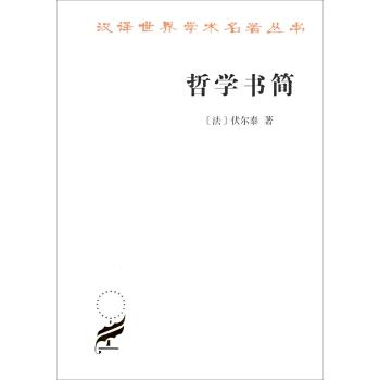 哲学书简(汉译名著本16)