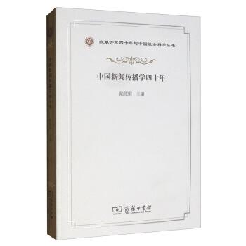 中国新闻传播学四十年(革开放四十年与中国社会科学丛书)