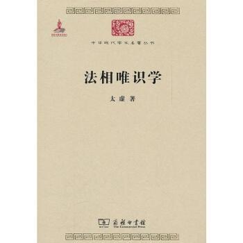 法相唯识学(中华现代学术名著2)