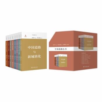 中国道路丛书(8卷)