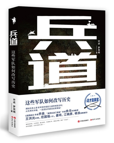 兵道:这些军队如何改写历史 (京东独家签名版)