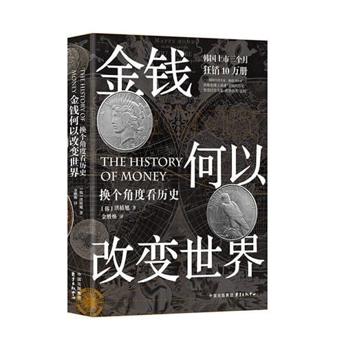 金钱何以改变世界 :换个角度看历史