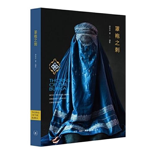 阿富汗:罩袍之刺