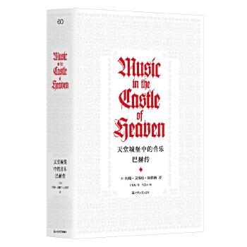 天堂城堡中的音乐:巴赫传