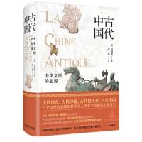 古代中国:中华文明的起源(精装典藏版)