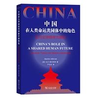 中国在人类命运共同体中的角色:走向全球领导力理论