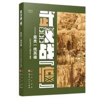 """武汉战""""疫""""——最美一线英雄(视频书)"""
