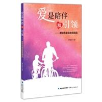 爱是陪伴和引领:谭旭东家庭教育箴言