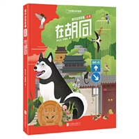 城市自然故事·北京:在胡同