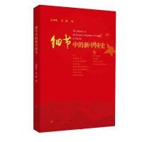 细节中的新中国史
