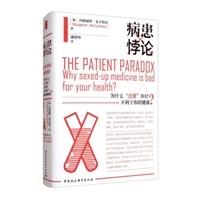 """病患悖论:为什么""""过度""""医疗不利于你的健康?"""
