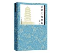 齐梁文化辞典