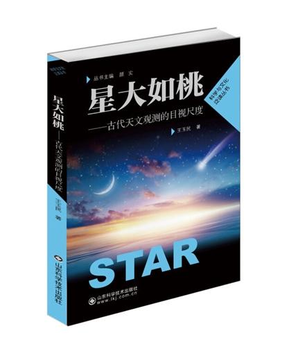 星大如桃:古代天文观测的目视尺度