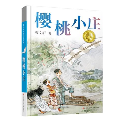 曹文轩纯美小说:樱桃小庄