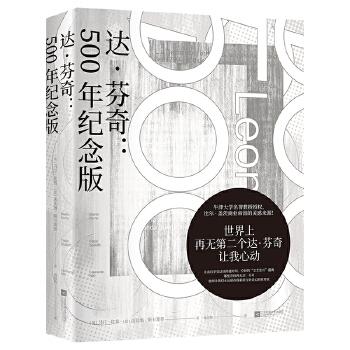 达·芬奇:500年纪念版(精装)