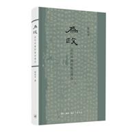 为政:古代中国的致治理念