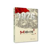 1976,红星在唐山闪耀(修订版)