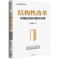 结构性改革:中国经济的问题与对策