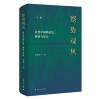 察势观风:近代中国记忆、舆论与社会