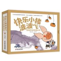 快乐小猪波波飞·性格养成故事系列(套装共5册)(精装)